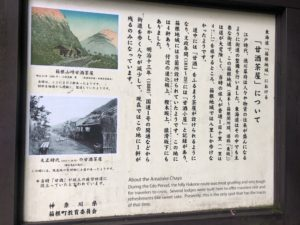 箱根旧街道、説明の看板
