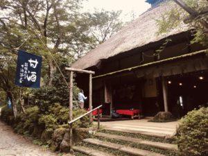 箱根旧街道 甘酒茶屋