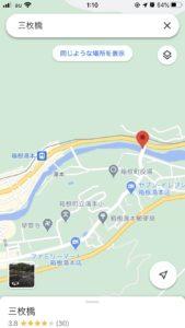 箱根三枚橋 地図